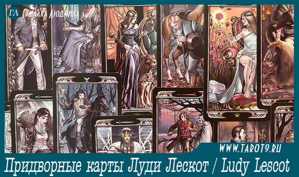 Колода Таро Луди Лескот / Ludy Lescot Tarot придворные карты.