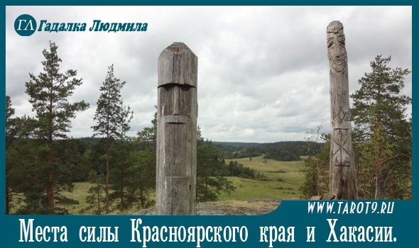 Места-силы-Красноярского-края-и-Хакасии
