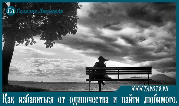 Как избавиться от одиночества и найти любимого